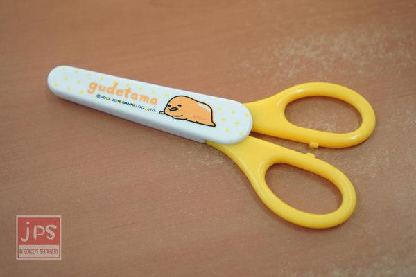 蛋黃哥 安全剪刀 (黃握柄趴) 附保護套