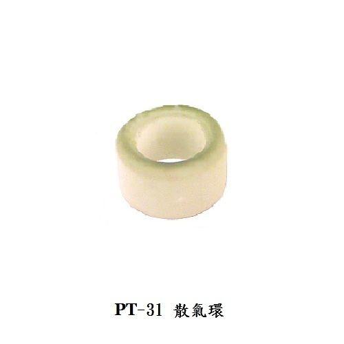 焊接五金網-切割機零件 - PT-31散氣環
