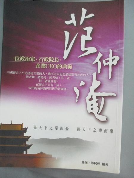 【書寶二手書T9/傳記_HDN】范仲淹:一個政治家、行政院長、企業CEO的典範_師晟.鄧民