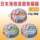 PetLand寵物樂園【日本妮可mama】海格洛御食貓罐 - 11歲以上貓罐 80g /單罐