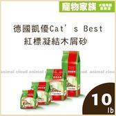 寵物家族-【4包免運組】德國凱優Cat s Best-紅標 凝結木屑砂 10L