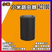 【小米路由器AC2100】 千兆路由器 無線家用穿牆 高速wifi大功率 全千兆網口 全向覆蓋