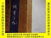 二手書博民逛書店鋼筆字帖罕見馮國語Y222365 馮國語 雲南民族出版社 出版1