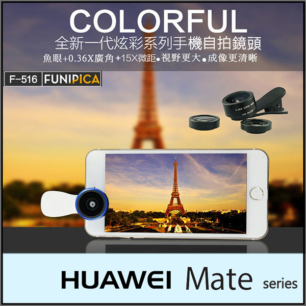 ◆F-516 三合一手機鏡頭/180度魚眼+0.36X廣角+15X微距/拍照/華為 HUAWEI Ascend Mate/Mate7/Mate8