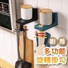 【05024】 廚房多用途廚具掛鉤6勾組 壁掛 免打孔 廚房收納架 廚房壁掛架 置物掛架 牆壁收納架