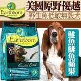 【培菓平價寵物網】(送刮刮卡*4張)美國Earthborn原野優越》野生魚低敏無穀犬狗糧12.7kg28磅