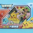 寶可夢六面拼圖 12塊裝 POK01B/一盒入(促220) 正版授權 神奇寶貝六面拼圖 Pokemon 皮卡丘