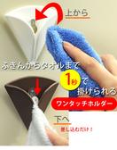 【杰妞】  製SANKO 毛巾吸盤式掛勾抹布擦手巾