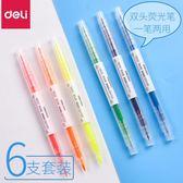 (交換禮物)得力創意雙頭熒光筆學生用彩色重點記號筆兒童涂鴉繪畫筆6支套裝