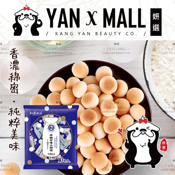 初鹿牧場 牛奶口味小饅頭 (10入裝/袋)【妍選】