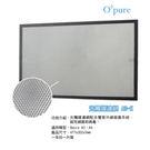 【Opure臻淨】A3.A4空氣清淨機第四層光觸媒濾網(A3-E)