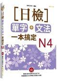日檢單字 文法一本搞定N4( MP3)