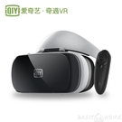 VR眼鏡愛奇藝小閱悅pro VR眼鏡手機專用3d眼鏡虛擬現實頭戴游戲電影設備  LX HOME 新品