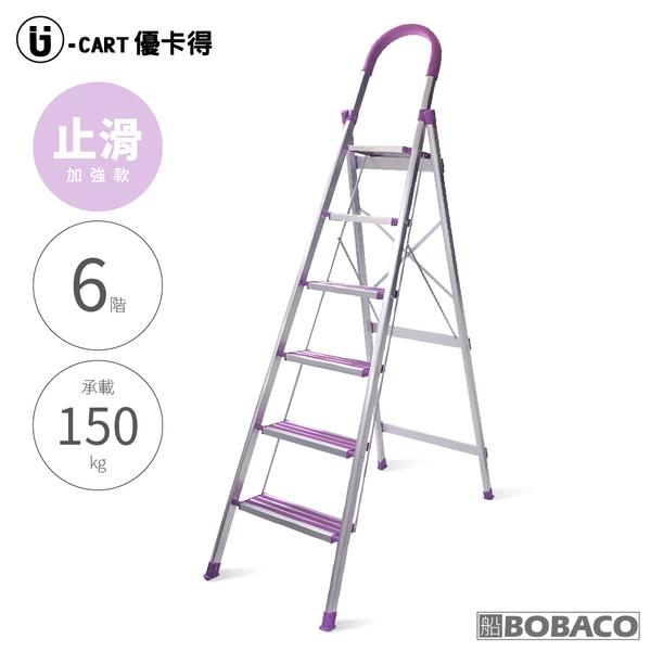 【止滑款 6階D型鋁梯】六階梯 防滑 止滑加強型 摺疊梯 人字梯 梯子 家用梯 A字梯 鋁製梯