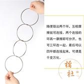 魔術道具表演魔術四連環魔術圈鐵環舞臺【橘社小鎮】