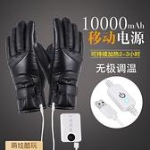 電加熱手套usb充電自發熱電動摩托車騎行皮手套冬季保暖防寒男女 樂事館新品