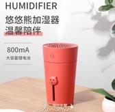 usb迷你加濕器可充電車載辦公室學生宿舍桌面靜音小型無線大噴霧 提拉米蘇