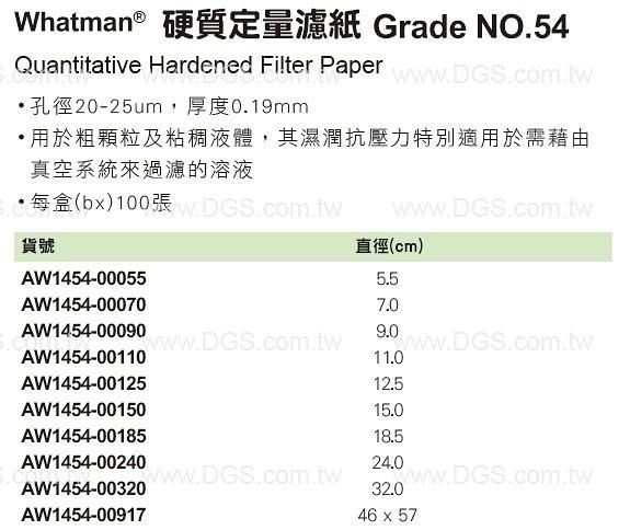 《Whatman?》硬質定量濾紙 Grade NO.54 Quantitative Hardened Filter Paper