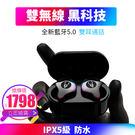 魔宴X12pro 藍芽耳機 入耳塞式 運...