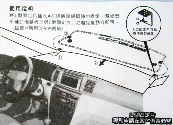 台灣製 AGR 專利 避光墊固定扣 吸盤檔片 L型固定板 避光墊固定 防滑動 活性炭避光墊 配件
