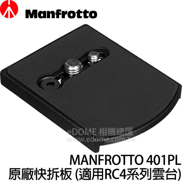 MANFROTTO 曼富圖 410PL 原廠快拆板 (3期0利率 免運 正成貿易公司貨) 快速底板 RC4 系列雲台專用
