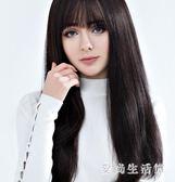 長假髮 女中長髮黑直髮自然逼真假頭套整頂全頭套式假髮套頭髮 QX5243  『愛尚生活館』