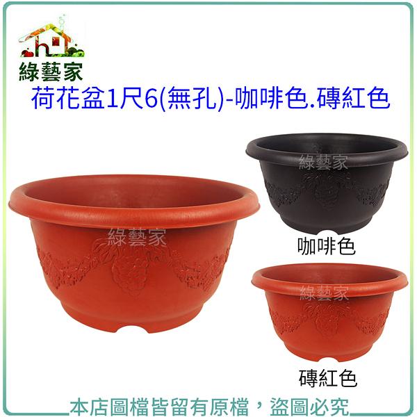 【綠藝家】荷花盆1尺6(無孔)-咖啡色.磚紅色