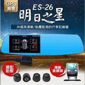 領先者ES-26 GPS測速胎壓監測 2K清晰雙鏡 後視鏡型行車記錄器