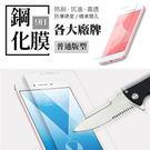 《手機》非滿版-同型號9H鋼化膜