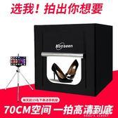 70cm迷你攝影棚小型套裝柔光箱簡易便捷攝影燈箱器材道具igo  朵拉朵衣櫥
