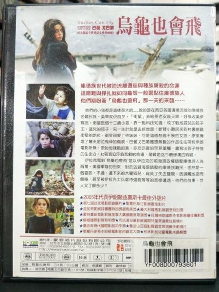 挖寶二手片-P42-013-正版DVD-電影【烏龜也會飛】-代表伊朗競逐奧斯卡最佳外語片(直購價)經典片