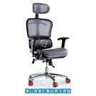 招財貓系列 網布 CAT-66TS 灰 電鍍椅腳 辦公椅 /張