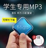 MP3隨身聽學生版迷你便攜式小巧英語聽力音樂播放器 送耳機