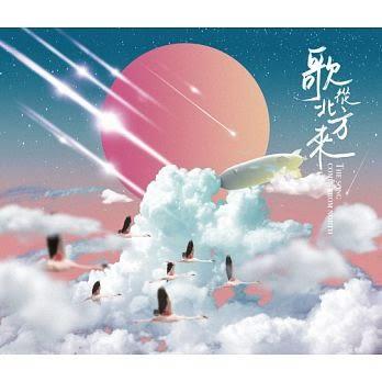 歌從北方來 CD 免運 (購潮8)