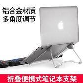 筆記本電腦支架托散熱護頸便攜折疊升降桌面