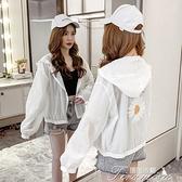 防曬外套 防曬衣女2021春季新款韓版輕薄透氣百搭小雛菊防曬服空調衫短外套 快速出貨