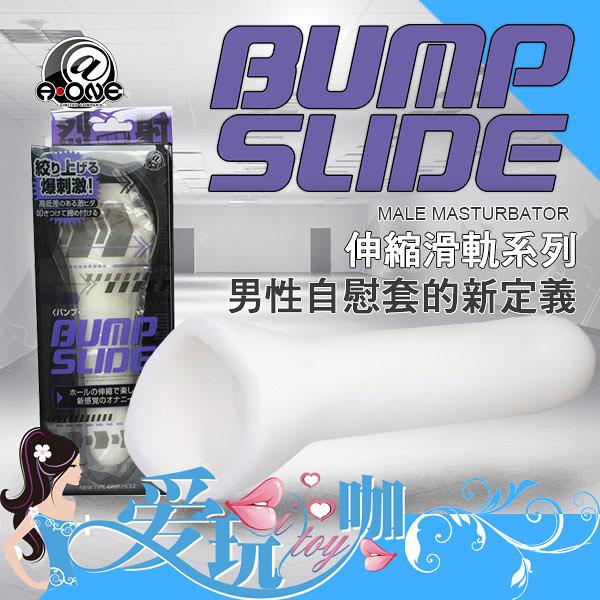 日本 @-ONE 伸縮滑軌系列 衝撞滑軌 男性自慰套的新定義 BUMP SLIDE
