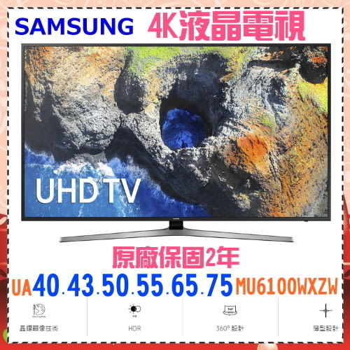 【SAMSUNG三星】 50吋 MU6100 Smart 4K UHD TV《UA50MU6100WXZW》全機保固二年