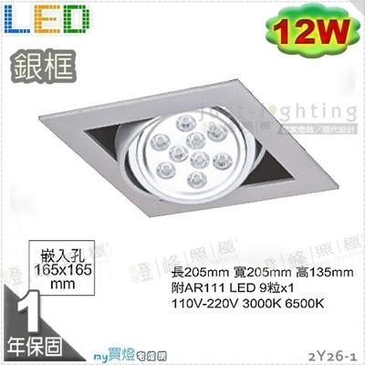 【崁燈】AR111.四方型崁燈.單燈 鋁框(銀色)。搭LED 12W附變壓器【燈峰照極】#2Y26-1