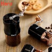 磨豆機 Hero咖啡豆研磨機手搖磨粉機迷你便攜手動咖啡機家用粉碎機【快速出貨八折鉅惠】