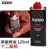 Zippo 戶外登山露營通用原廠打火機煤油 125ml 十二罐組