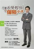 (二手書)不當大學教授的保險小子