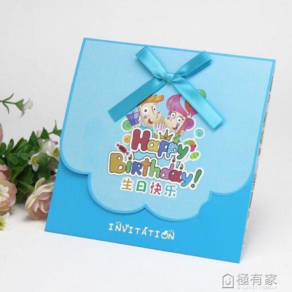 兒童生日請柬 小朋友十歲生日喜帖 周歲生日定制邀請函  『極有家』