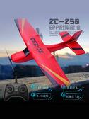 YAHOO618◮滑翔機固定翼泡沫遙控飛機航模型充電戰斗機兒童玩具男孩耐摔防撞 韓趣優品☌