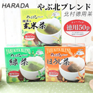 日本 HARADA 北村德用茶 (50入...