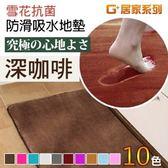 【G+居家】雪花抗菌防滑吸水地墊 40X60cm  深咖啡