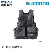 漁拓釣具 SHIMANO VF-024U #灰 [救生衣]