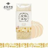 【南紡購物中心】雙11限定 買一送一 老鍋米粉.純米米粉蔬菜系列_南瓜(200g/包,共2包)