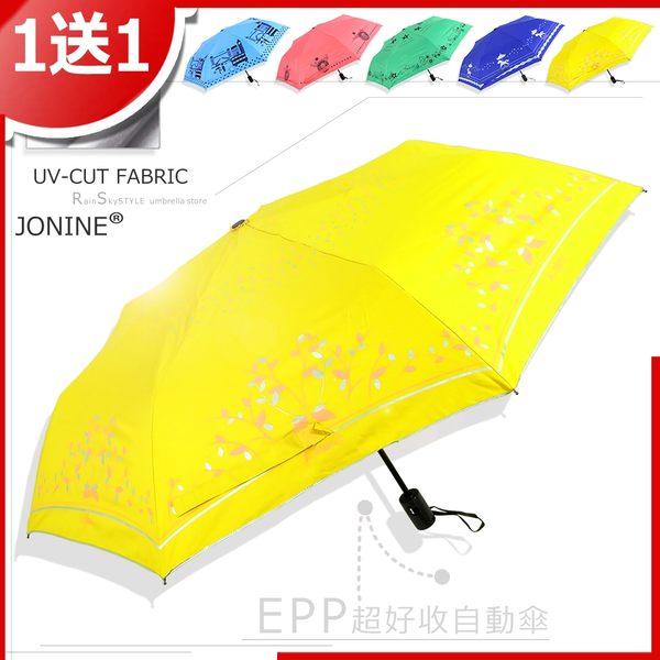 【買一送一】JONINE-EPP-超好收自動傘 / 傘 雨傘 UV傘 折疊傘 洋傘 陽傘 大傘 防風 潑水