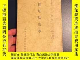 二手書博民逛書店罕見滿洲版簡明防疫學(康德11年)附錄有傳染病預防法!實施規則,